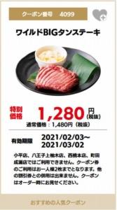安楽亭公式サイトのWEBクーポン「ワイルドBIGタンステーキ割引クーポン(2021年3月2日まで)」