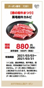 安楽亭公式サイトのWEBクーポン「黒毛和牛カルビ割引クーポン(2021年3月31日まで)」