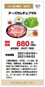 安楽亭公式サイトのWEBクーポン「チーズサムギョプサル割引クーポン(2021年4月2日まで)」