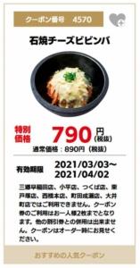 安楽亭公式サイトのWEBクーポン「石焼チーズビビンバ割引クーポン(2021年4月2日まで)」