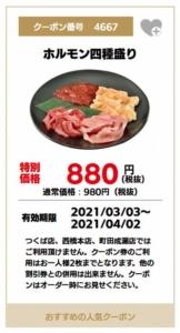 安楽亭公式サイトのWEBクーポン「ホルモン四種盛り割引クーポン(2021年4月2日まで)」