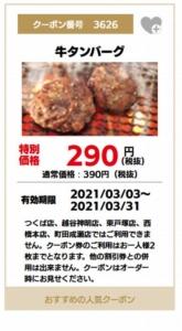 安楽亭公式サイトのWEBクーポン「牛タンバーグ割引クーポン(2021年3月31日まで)」