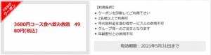 配布中のワンカルビぐるなびクーポン「3680円コース食べ飲み放題 4980円(税込)クーポン(2021年5月31日まで)」