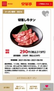 安楽亭公式サイトのWEBクーポン「切り落し牛タン割引クーポン(2021年6月5日まで)」
