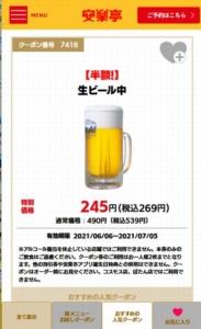安楽亭公式サイトのWEBクーポン「生ビール中半額クーポン(2021年7月5日まで)」