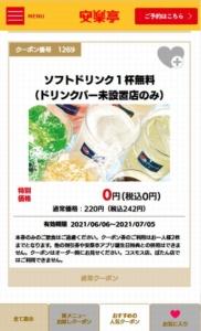 安楽亭公式サイトのWEBクーポン「ソフトドリンク1杯無料クーポン(2021年7月5日まで)」