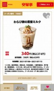 安楽亭公式サイトのWEBクーポン「わらび餅の黒蜜ミルク割引クーポン(2021年7月15日まで)」
