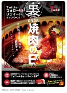 開催中のワンカルビTwitterフォロー&RTキャンペーン「裏 肉の日キャンペーン(2021年10月12日まで)」