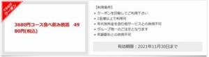 配布中のワンカルビぐるなびクーポン「3680円コース食べ飲み放題 4980円(税込)クーポン(2021年11月30日まで)」