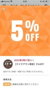 配布中のステーキガストアプリ(すかいらーくアプリ)クーポン「【テイクアウト限定】5%OFFクーポン(2021年3月17日まで)」