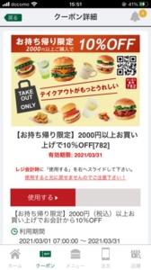 配布中のフレッシュネスバーガー公式アプリクーポン「【お持ち帰り限定】2000円以上購入で10%OFFクーポン(2021年3月31日まで)」