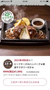 配布中のステーキガストアプリ(すかいらーくアプリ)クーポン「ビーフチーズINハンバーグ 健康サラダバー付き割引きクーポン(2021年4月8日まで)」