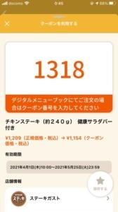 配布中のステーキガスト「オトクル・グノシー・ニュースパス」アプリクーポン「チキンステーキ(約240g)健康サラダバー付き割引きクーポン(2021年5月25日まで)」