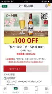 配布中のフレッシュネスバーガー公式アプリクーポン「ビール各種100円引きクーポン(2021年4月30日まで)」