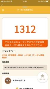 配布中のステーキガスト「オトクル・グノシー・ニュースパス」アプリクーポン「セットドリンクバー割引きクーポン(2021年5月25日まで)」