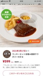 配布中のステーキガストアプリ(すかいらーくアプリ)クーポン「ラッキーセット各種 健康サラダバー付き割引きクーポン(2021年3月17日まで)」