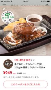 配布中のステーキガストアプリ(すかいらーくアプリ)クーポン「手ごねビーフハンバーグ(約200g) 健康サラダバー付き割引きクーポン(2021年3月21日まで)」