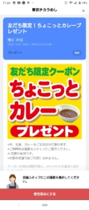 東京チカラめしLINEトーククーポン「ちょこっとカレー無料クーポン(2020年12月30日22:00まで)」