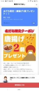 東京チカラめしLINEトーククーポン「唐揚げ2個無料クーポン(2021年1月31日23:00まで)」