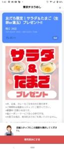 東京チカラめしLINEトーククーポン「サラダ&たまご無料クーポン(2021年3月31日23:30まで)」