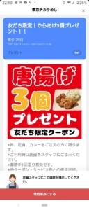 東京チカラめしLINEトーククーポン「唐揚げ3個無料クーポン(2021年4月30日23:30まで)」