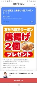 東京チカラめしLINEトーククーポン「唐揚げ2個無料クーポン(2021年7月31日23:30まで)」