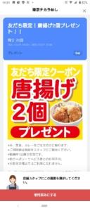 東京チカラめしLINEトーククーポン「唐揚げ2個無料クーポン(2021年10月31日23:30まで)」
