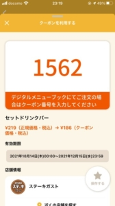 配布中のステーキガスト「オトクル・グノシー・ニュースパス」アプリクーポン「セットドリンクバー割引きクーポン(2021年12月15日まで)」