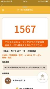 配布中のステーキガスト「オトクル・グノシー・ニュースパス」アプリクーポン「カットステーキ(約160g)割引きクーポン(2021年12月15日まで)」