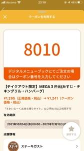 配布中のステーキガスト「オトクル・グノシー・ニュースパス」アプリクーポン「【テイクアウト限定】MEGA3弁当割引きクーポン(2021年12月15日まで)」