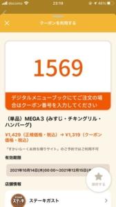 配布中のステーキガスト「オトクル・グノシー・ニュースパス」アプリクーポン「MEGA3割引きクーポン(2021年12月15日まで)」