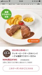 配布中のステーキガストアプリ(すかいらーくアプリ)クーポン「ラッキービーフチーズINハンバーグ 健康サラダバー付き割引きクーポン(2021年11月4日まで)」