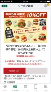 配布中のフレッシュネスバーガー公式アプリクーポン「【お持ち帰り限定】2000円以上購入で10%OFFクーポン(2021年5月31日まで)」