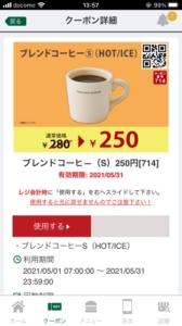配布中のフレッシュネスバーガー公式アプリクーポン「ブレンドコーヒーS割引きクーポン(2021年5月31日まで)」
