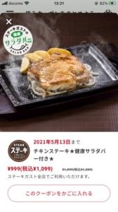 配布中のステーキガストアプリ(すかいらーくアプリ)クーポン「チキンステーキ 健康サラダバー付き割引きクーポン(2021年5月13日まで)」
