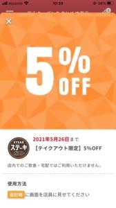配布中のステーキガストアプリ(すかいらーくアプリ)クーポン「【テイクアウト限定】5%OFFクーポン(2021年5月26日まで)」