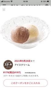 配布中のステーキガストアプリ(すかいらーくアプリ)クーポン「アイスクリーム割引きクーポン(2021年5月26日まで)」