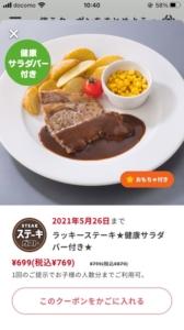 配布中のステーキガストアプリ(すかいらーくアプリ)クーポン「ラッキーステーキ 健康サラダバー付き割引きクーポン(2021年5月26日まで)」