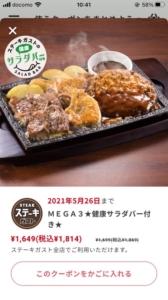 配布中のステーキガストアプリ(すかいらーくアプリ)クーポン「MEGA3 健康サラダバー付き割引きクーポン割引きクーポン(2021年5月26日まで)」