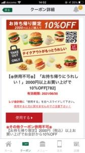 配布中のフレッシュネスバーガー公式アプリクーポン「【お持ち帰り限定】2000円以上購入で10%OFFクーポン(2021年6月30日まで)」