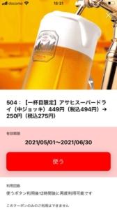 配布中のしゃぶ葉公式アプリクーポン「【1杯目限定】アサヒスーパードライ(ジョッキ)割引きクーポン(2021年6月30日まで)」