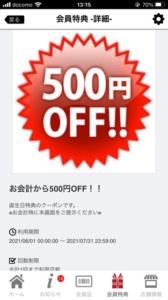 いきなりステーキバースデークーポン「500円OFFクーポン」