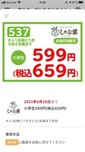 配布中のしゃぶ葉すかいらーくアプリクーポン「大人1名につき子供2名まで「小学生:599円」クーポン(2021年6月16日まで)」
