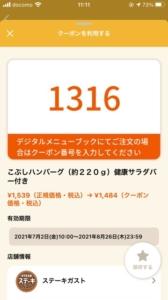 配布中のステーキガスト「オトクル・グノシー・ニュースパス」アプリクーポン「こぶしハンバーグ(220g) 健康サラダバー付き割引きクーポン(2021年8月26日まで)」