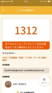 配布中のステーキガスト「オトクル・グノシー・ニュースパス」アプリクーポン「セットドリンクバー割引きクーポン(2021年8月26日まで)」