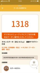 配布中のステーキガスト「オトクル・グノシー・ニュースパス」アプリクーポン「チキンステーキ(約240g)健康サラダバー付き割引きクーポン(2021年8月26日まで)」