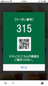 配布中のフレッシュネスバーガーYahoo!Japanアプリクーポン「ガーデンサラダバーガー割引きクーポン(2021年8月31日まで)」