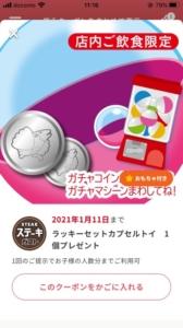 配布中のステーキガストアプリ(すかいらーくアプリ)クーポン「ラッキートイカプセル1個プレゼント(2021年1月11日まで)」