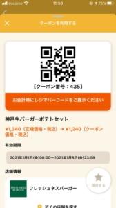 配布中のフレッシュネスバーガー「オトクル・グノシー・ニュースパス」アプリクーポン「神戸バーガーポテトセット割引きクーポン(2021年1月8日まで)」