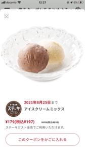 配布中のステーキガストアプリ(すかいらーくアプリ)クーポン「アイスクリーム割引きクーポン(2021年8月25日まで)」